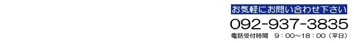 【お庭のリフォーム専門店】株式会社晴栄建設|土木一般、エクステリア、造成、外構工事一式|福岡県粕屋郡志免町株式会社晴栄建設|土木一般、エクステリア、造成、外構工事一式|福岡県粕屋郡志免町